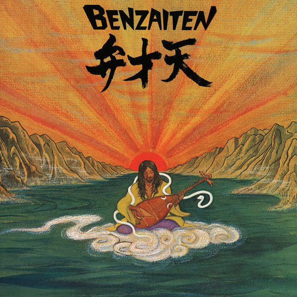 喜多嶋修* - Benzaiten (LP, Album, RE)